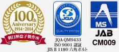 創立100周年、ISO9001認証、JAB CM009