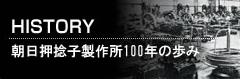朝日押捻子製作所100年の歩み