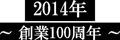 2014年 創業100周年