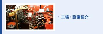 工場・設備紹介